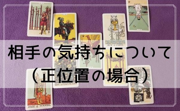 タロットカード「皇帝」の相手の気持ちについての解釈(正位置の場合)