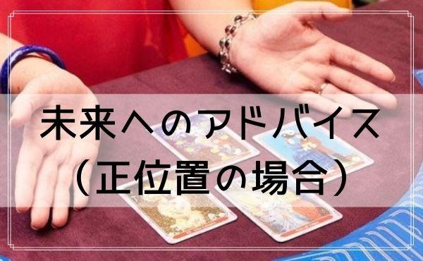 タロットカード「皇帝」の未来へのアドバイス(正位置の場合)