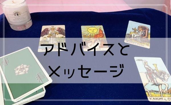 タロットカード「皇帝」のアドバイスとメッセージ