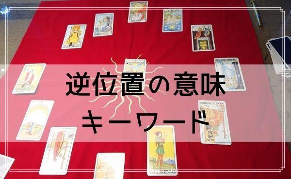 タロットカード「皇帝」の逆位置の意味・キーワード