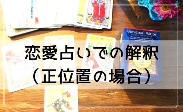 タロットカード「皇帝」の恋愛占いでの解釈(正位置の場合)