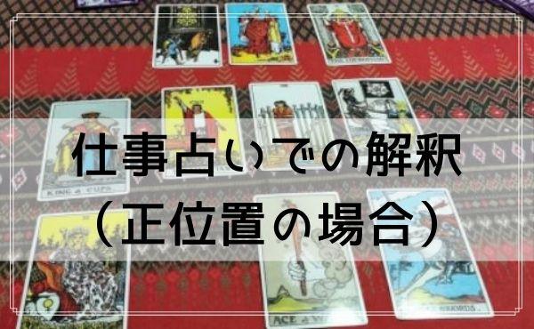 タロットカード「皇帝」の仕事占いでの解釈(正位置の場合)