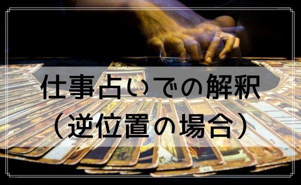 タロットカード「皇帝」の仕事占いでの解釈(逆位置の場合)
