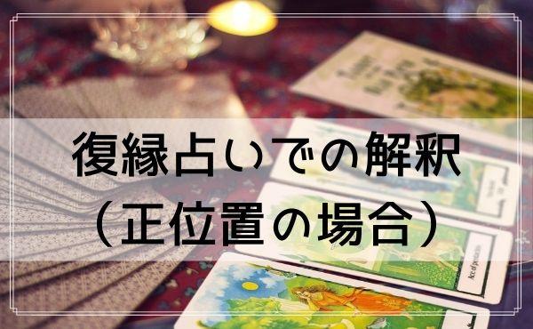 タロットカード「皇帝」の復縁占いでの解釈(正位置の場合)