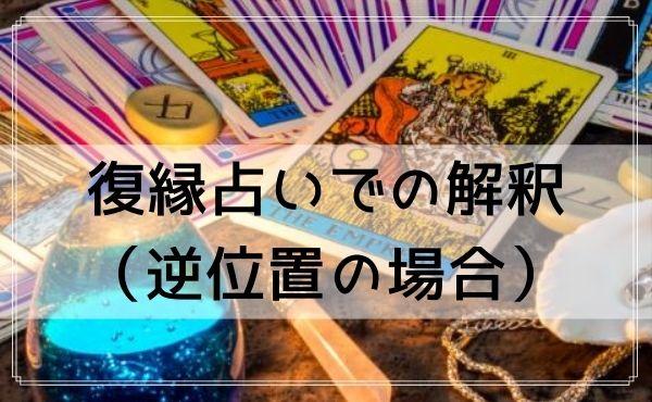 タロットカード「皇帝」の復縁占いでの解釈(逆位置の場合)