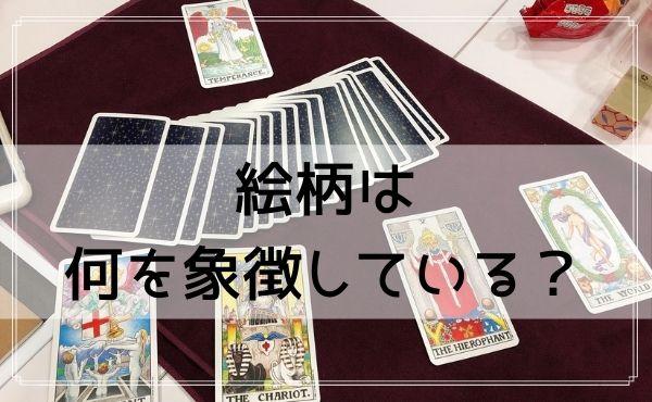 タロットカード「女教皇」の意味!絵柄は何を象徴している?