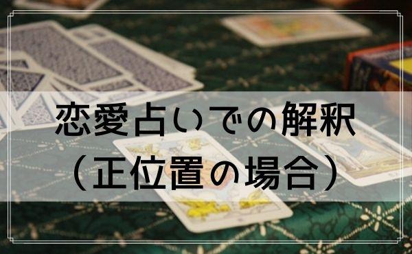 タロットカード「女教皇」の恋愛占いでの解釈(正位置の場合)