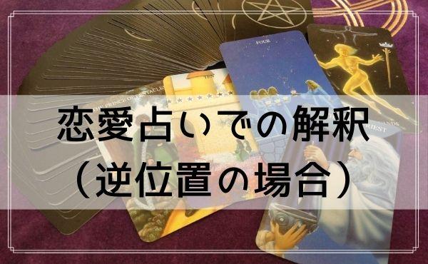 タロットカード「女教皇」の恋愛占いでの解釈(逆位置の場合)