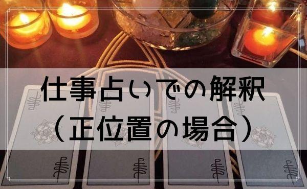 タロットカード「女教皇」の仕事占いでの解釈(正位置の場合)