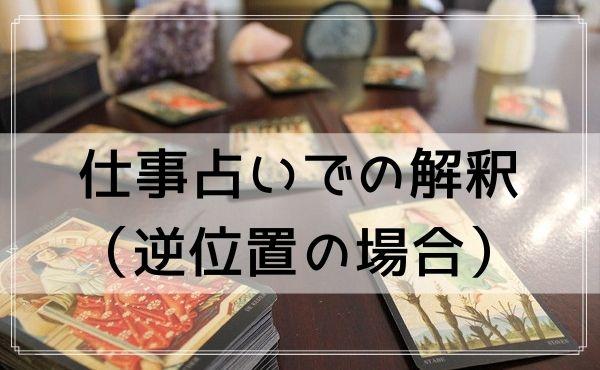 タロットカード「女教皇」の仕事占いでの解釈(逆位置の場合)