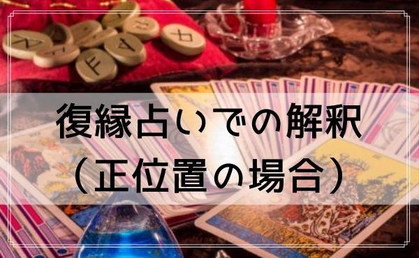 タロットカード「女教皇」の復縁占いでの解釈(正位置の場合)