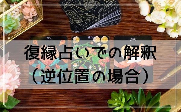 タロットカード「女教皇」の復縁占いでの解釈(逆位置の場合)