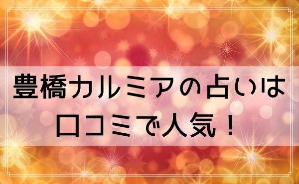 豊橋カルミアの占いは口コミで人気!(開運館E&E 豊橋カルミア鑑定所)