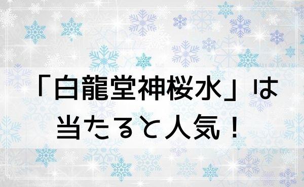 青森の金木の占い「白龍堂神桜水」は当たると人気!