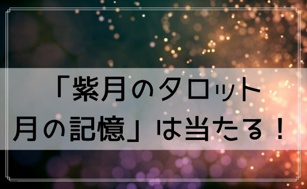 原宿の占い「紫月のタロット 月の記憶」は当たる!