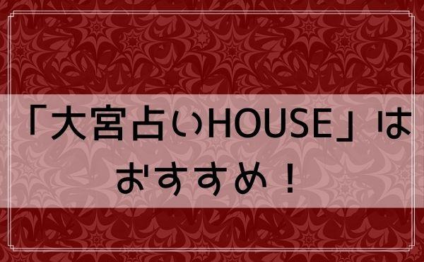 埼玉の占い館「大宮占いHOUSE」はおすすめ!
