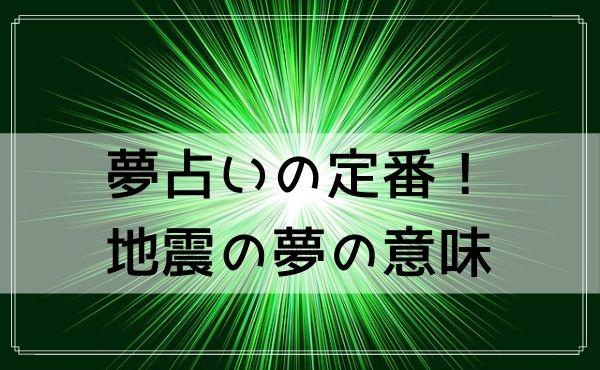 夢占いの定番!地震の夢の意味