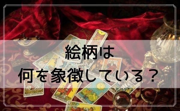 タロットカード「教皇」の意味!絵柄は何を象徴している?