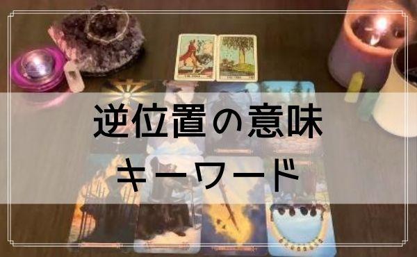 タロットカード「教皇」の逆位置の意味・キーワード