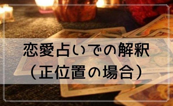 タロットカード「教皇」の恋愛占いでの解釈(正位置の場合)