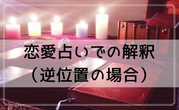タロットカード「教皇」の恋愛占いでの解釈(逆位置の場合)