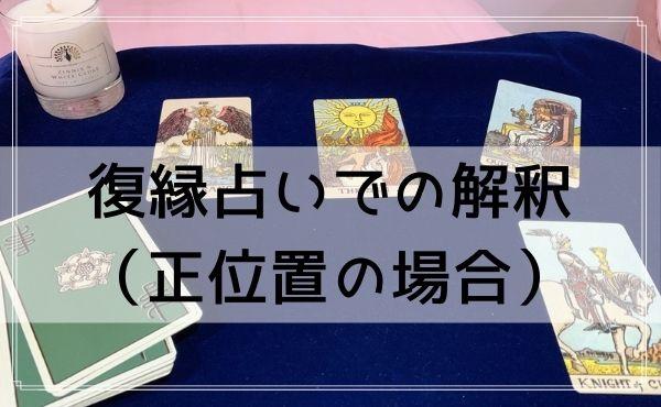 タロットカード「教皇」の復縁占いでの解釈(正位置の場合)
