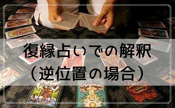 タロットカード「教皇」の復縁占いでの解釈(逆位置の場合)