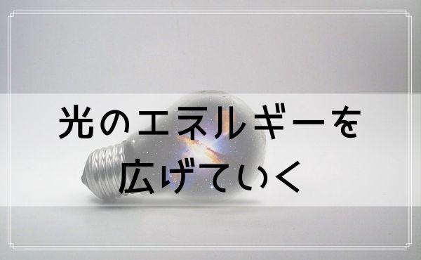 光のエネルギーを広げていく