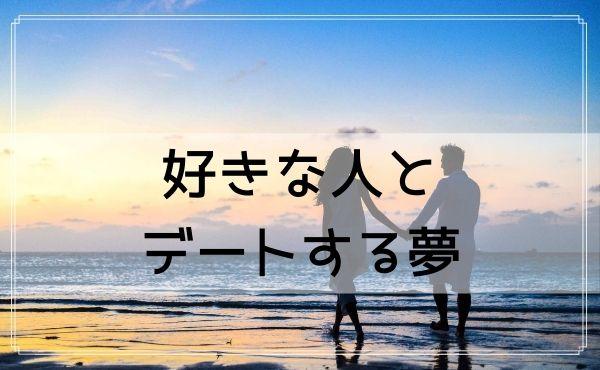 【夢占い】好きな人とデートする夢