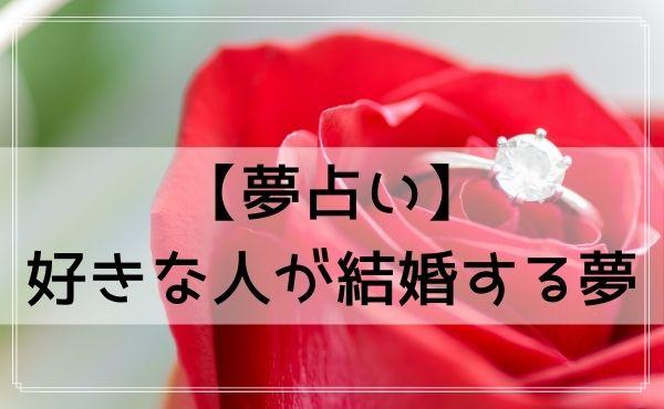 【夢占い】好きな人が結婚する夢
