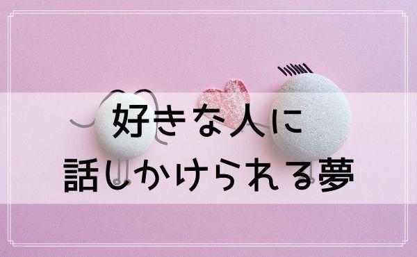 【夢占い】好きな人に話しかけられる夢