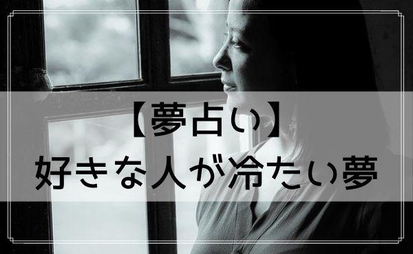 【夢占い】好きな人が冷たい夢