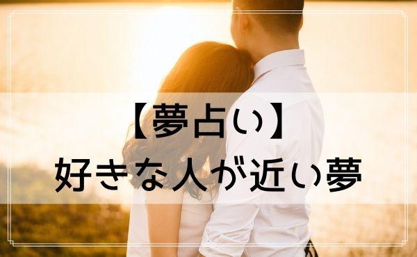 【夢占い】好きな人が近い夢