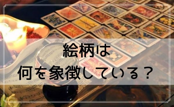 タロットカード「魔術師」の意味!絵柄は何を象徴している?