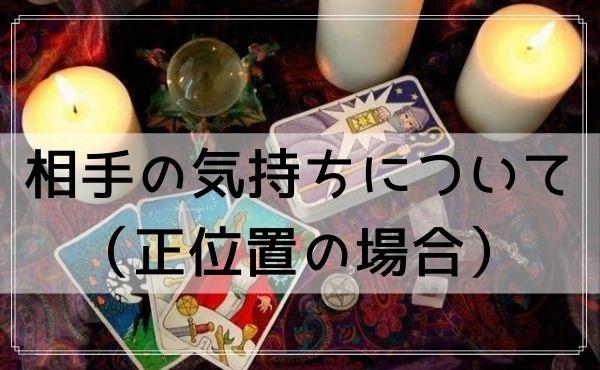 タロットカード「魔術師」の相手の気持ちについての解釈(正位置の場合)