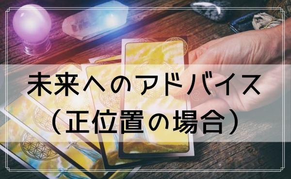 タロットカード「魔術師」の未来へのアドバイス(正位置の場合)