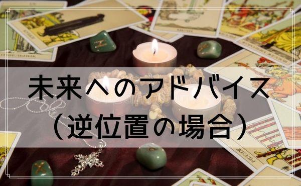 タロットカード「魔術師」の未来へのアドバイス(逆位置の場合)