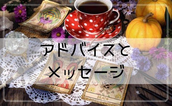 タロットカード「魔術師」のアドバイスとメッセージ