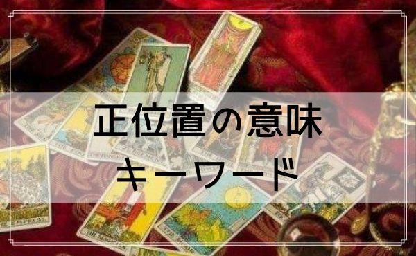 タロットカード「魔術師」の正位置の意味・キーワード