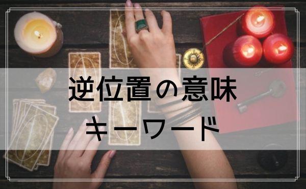 タロットカード「魔術師」の逆位置の意味・キーワード