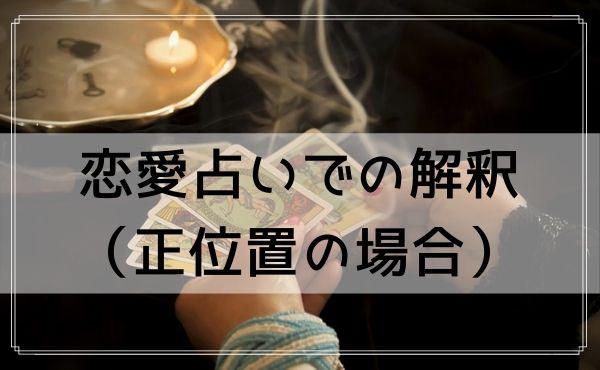タロットカード「魔術師」の恋愛占いでの解釈(正位置の場合)