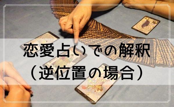 タロットカード「魔術師」の恋愛占いでの解釈(逆位置の場合)