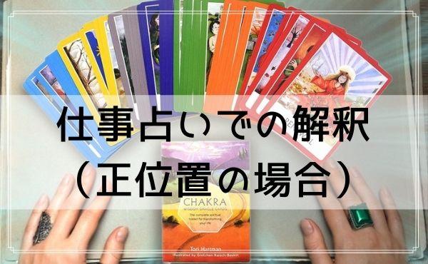 タロットカード「魔術師」の仕事占いでの解釈(正位置の場合)