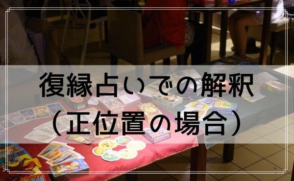 タロットカード「魔術師」の復縁占いでの解釈(正位置の場合)
