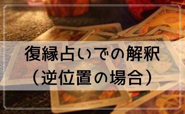タロットカード「魔術師」の復縁占いでの解釈(逆位置の場合)