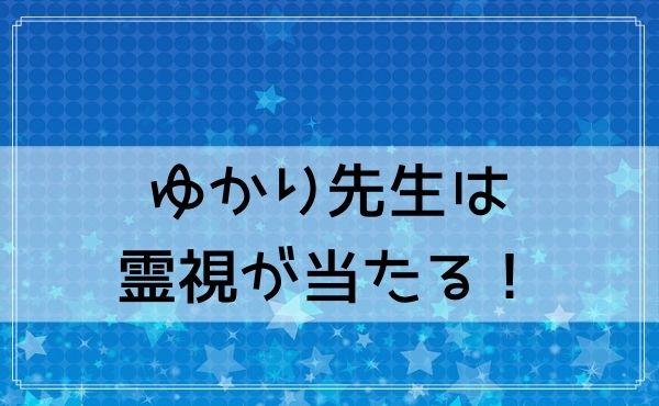 新大久保の占い師 ゆかり(YUKARI)先生(EARTH-ONE アースワン)は霊視が当たる!