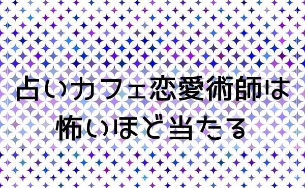 新大久保「占いカフェ恋愛術師」は怖いほど当たると人気!