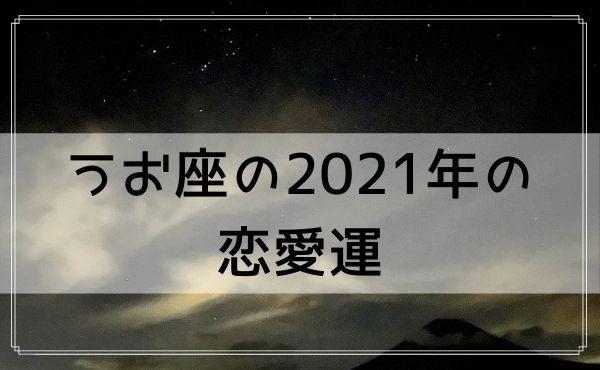 うお座の2021年の恋愛運