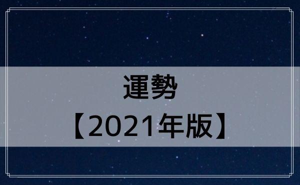 うお座の運勢【2021年版】
