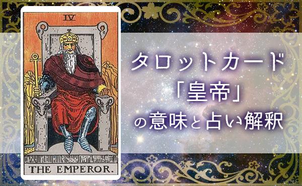 タロット占い 皇帝